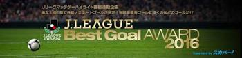 Jリーグを応援.jpg123.jpg